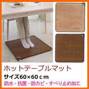 ホットテーブルマット ナチュラル ブラウン フローリング カーペット
