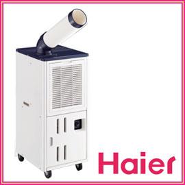 ■8月特価!■送料無料■2012年製 ハイアール JA-SP25G(W) 床置型スポットエアコン Haier/JAS...