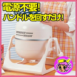 ■6月上旬■小型圧力洗濯機 エコワンダーウォッシュ 電源不要なのでエコで経済的