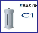 ★送料無料★【日本ガイシ正規品】 C1(シーワン) CWA-01 CW-101/CW-201用交換カートリッジ 浄水器