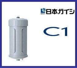 日本ガイシC1(シーワン)CWA-01CW-101/CW-201交換用カートリッジ【smtb-td】
