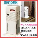 ■送料無料■押し入れ用除湿機 コンパクト 除湿器 センタック 電子吸湿...
