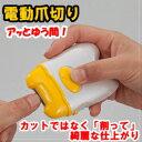 電動爪切り イエロー×ホワイト 高速回転で硬い爪もラクラク処理! 電動爪やすり/つめ切り/つめきり/...