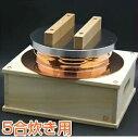 ■送料無料■純銅製炊飯釜CM-5Sごはんはどうだ!受台セット5合炊きステンレス蓋タイプ2重構造のステンレス製釜蓋が美味しいご飯の秘訣です