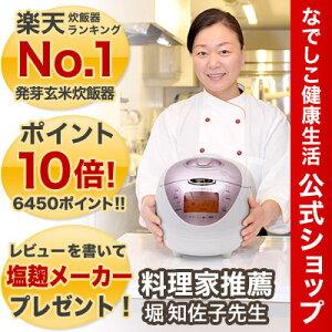 【公式通販サイト】酵素玄米・寝かせ玄米もラクラク♪今、楽天で一番人気の発芽玄米炊飯器ポイ...