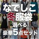 【最大3000円OFFクーポン】70,755個完売!「なでし...