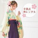【レンタル】卒業式 袴 レンタル 女 袴セット 女 卒業式袴セット2尺袖着物&袴 フルセットレンタル 安い