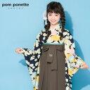 【レンタル】pom ponette junior 卒業式 袴