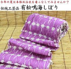 有松鳴海絞 しぼり浴衣反物「紫地に白の日の出柄」 一級和裁技能士の国内手縫いお仕立て付 【送料込み】 絞りゆかた パープル ホワイト
