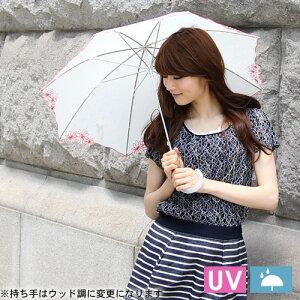 日傘 uvカット 晴雨兼用傘 紫外線対策 おしゃれ 傘 レディース かわいい「なでしこ」オパール...