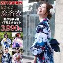 【最大2,000円OFFクーポン】浴衣 レトロ セット 平帯...