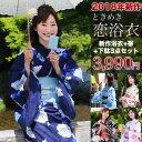 浴衣 セット レトロ レディース 平帯 選べる19柄 ときめき恋浴衣3...