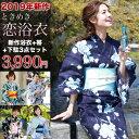 【最大1000円OFFクーポン】浴衣 レトロ セット 選べる...