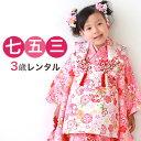 【レンタル】七五三着物レンタル 七五三 三歳 女の子 被布着物8点セット ピンク地に鞠と花柄