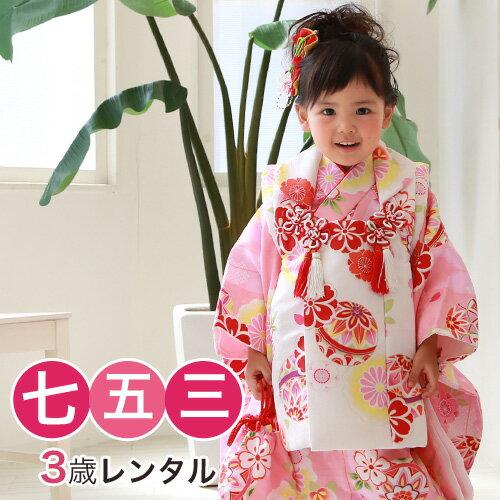 【レンタル】七五三 着物 3歳 レンタル 女の子 被布着物8点セット「ピンク地に鞠と矢絣/被布:白」 レトロ〔消費税込み〕