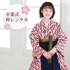 卒業式袴レンタル女安い女性白色袴セット矢絣先生教員