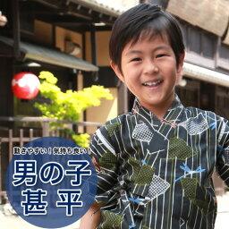 〔送料無料〕甚平 子供 男の子 「なでしこ」キッズ男の子  日本製染め 子供 キッズ 90cm 100cm 110cm 120cm 130cm レトロ 新作 粋 ここち 「とんぼ線」