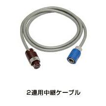 たばねら5000V二連用中継ケーブル