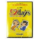子規・漱石生誕150年記念 ミュージカル DVD 52days 愚陀拂庵、二人の文豪 − 坊っちゃん劇場