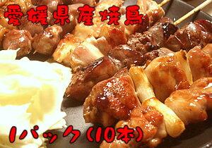 【冷凍出荷】えひめでスクスク育った鶏肉使用愛媛県産鶏肉使用 焼鳥串盛り合わせ 10本×1パッ...