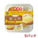 ハニートースト用 固形蜂蜜 ハニーシート 蜜な味 6枚/パッ