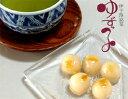 柚子香と上品な甘さの愛媛の伝統和菓子!伊予路銘菓 琴松堂 ゆずっ子(21個入)★白豆の餡を寒...