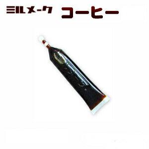 大島食品 学校給食用ミルメーク コーヒー 液体(12.5g×40個)★紙パックの牛乳に対応した液体タイプ