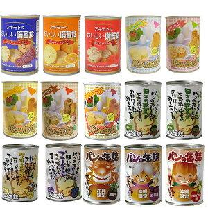 【セット販売】【非常食・保存食】パン・アキモトのパンの缶詰全種類 お試し15缶セット★特許製...
