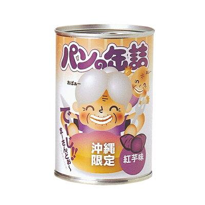 パン・アキモト パンの缶詰 沖縄限定シリーズ紅芋味 24缶★特許製法で作り上げた長期保存可能な…