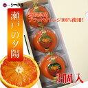 うつぼ屋 瀬戸の夕陽 ブラッドオレンジゼリー 3個入(※代引き不可) 2