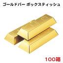 金塊ティッシュ ゴールドバー ボックスティッシュ 100箱