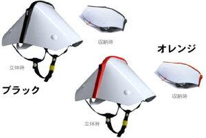 備蓄能力に優れた折りたたみ式ヘルメット【お届けまでに3ヶ月程度かかります。】たためるヘルメ...