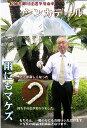 雨天時の選挙演説にバツグンの効果!【候補者御用達選挙用雨傘】シンカテール 直径110センチの...
