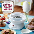 家庭用 わたあめメーカー(Cotton Candy Maker) 白 − GREENHOUSE(グリーンハウス)