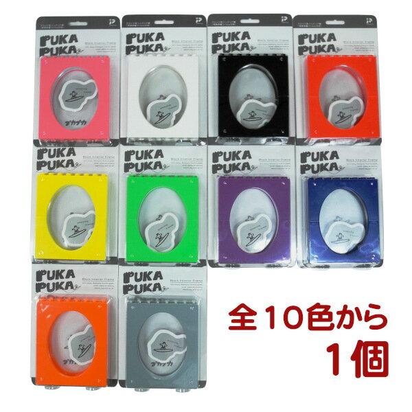 インテリアフレーム PUKAPUKA(プカプカ) ディスプレイケース コレクションケース 1個 − 全10色から選択 − ジャパン・プラス