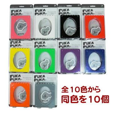 ブロック式 インテリアフレーム PUKAPUKA(プカプカ) 同色10個 全10色から選択 − ジャパン・プラス