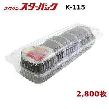 巻き寿司 ロールケーキ用 ホクサン スターパック K-115 23.2cm×9.0cm×3.0cm 2,800枚 − 北原産業