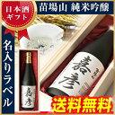 【日本酒ギフト】新潟地酒【送料無料】オリジナルラベル名入れ ...