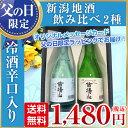 【父の日・日本酒ギフト】新潟地酒【送料無料】飲み比べ2種セッ...