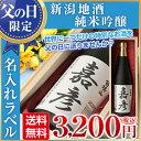 【父の日・日本酒ギフト】新潟地酒【送料無料】オリジナルラベル...
