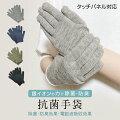コロナやインフルエンザ対策に!抗菌グローブ手袋でスマホ操作もできる、おしゃれなのはありませんか?