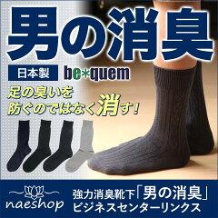 ビジネス消臭靴下 強力消臭靴下「男の消臭」ビジネスセンターリンクス 日本製 抗菌…