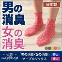 強力消臭靴下「男の消臭・女の消臭」マーブル ソックス 日本製...
