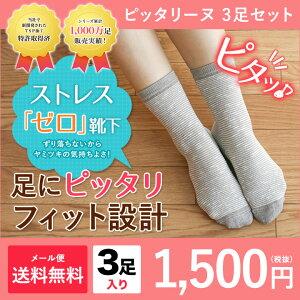 「ストレスゼロ靴下」ピッタリーヌ 3足セット!安心の日本製靴下/ショート/婦人/レディース/着…