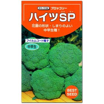 ブロッコリー 種子 ハイツSP 0.8ml