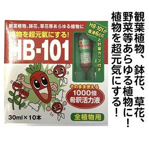 HB−101 希釈活力液30ml×10