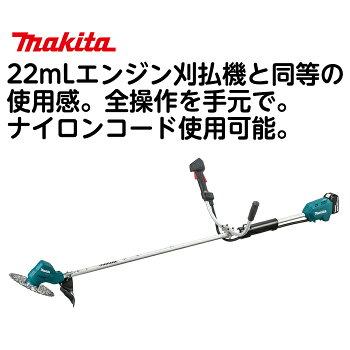 【今週のオススメ-0426】マキタ 充電草刈機 MUR185UDRF