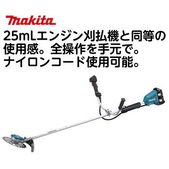 【ゼロエミッション特集】マキタ 充電草刈機 MUR365DPG2