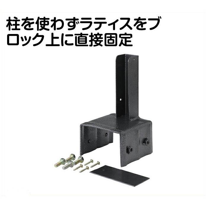 タカショーラティス固定金具10cmブロック用TKP-10