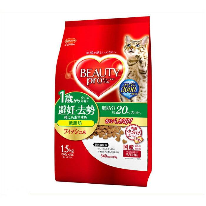 日本ペットフード ビューティープロ成猫用低脂肪 1.5kg